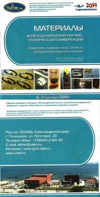 Материалы III международной научно-технической конференции Коррозия, старение и биостойкость материалов в морском климате. Геленджик, 7 сентября 2014 г