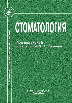 Козлов В.А. (ред.) Стоматология