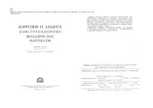 Томашов Н.Д. (ред.) Коррозия и защита конструкционных металлических материалов: сборник статей