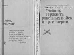 Крюков В.Г. (ред.) Учебник сержанта ракетных войск и артиллерии