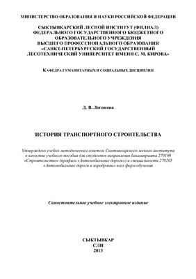 Логинова Д.В. История транспортного строительства