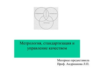Лекции по метрологим, стандартизации и сертификации