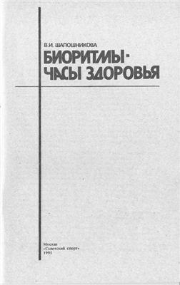 Шапошникова В.И. Биоритмы - часы здоровья