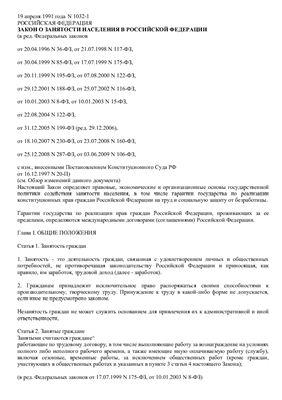 Федеральный закон РФ от 19.04.1991 № 1032-1. О занятости населения в РФ