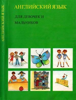 Спиваковский В.М. (ред). Английский язык для девочек и мальчиков