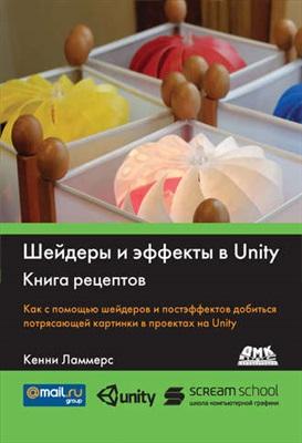 Ламмерс К. Шейдеры и эффекты в Unity. Книга рецептов