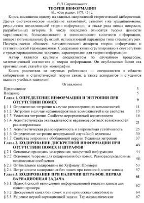 Стратонович Р.Л. Теория информации
