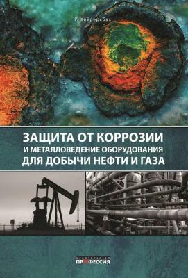 Хайдерсбах Р. Защита от коррозии и металловедение оборудования для добычи нефти и газа