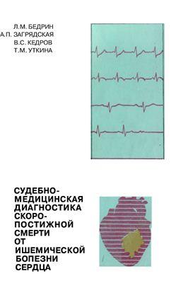 Бедрин Л.М. Судебно-медицинская диагностика скоропостижной смерти от ишемической болезни сердца