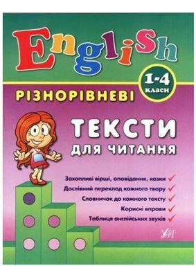 Зінов'єва Л.О. Різнорівневі тексти для читання