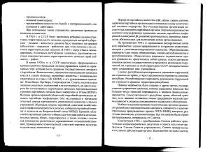 Булюлина Е.В. Основы архивной эвристики