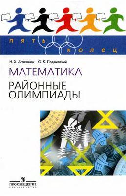 Агаханов Н.X., Подлипский О.К. Математика. Районные олимпиады. 6-11 классы