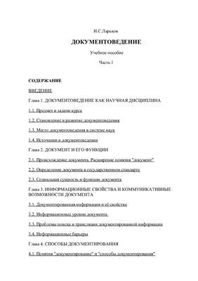 Ларьков Н.С. Документоведение. Часть 1