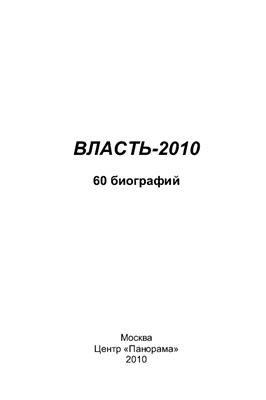 Власть - 2010. 60 биографий