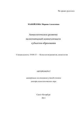 Манойлова М.А. Акмеологическое развитие полиэтнической компетентности субъектов образования