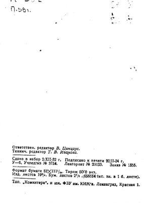 Василевич Г.М. Диалектологический словарь эвенкийского языка