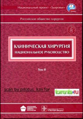 Савельев В.С. Кириенко А.И. (ред) Клиническая хирургия. Национальное руководство. Том 2