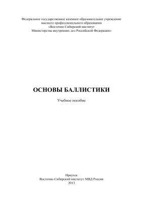 Ахматгатин А.А. (сост.) Основы баллистики