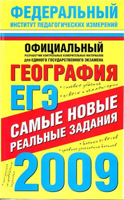 Соловьева Ю.А. ЕГЭ-2009. География. Самые новые реальные задания