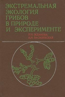 Жданова Н.Н., Василевская А.И. Экстремальная экология грибов в природе и эксперименте.