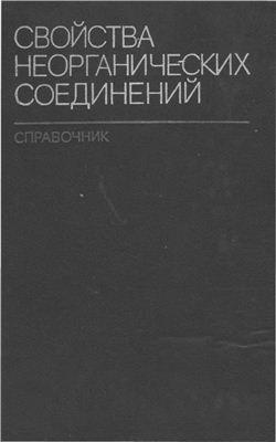 Ефимов А.И. и др. Свойства неорганических соединений. Справочник