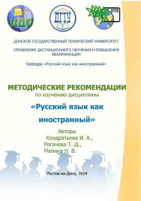 Кондратьева И.А., Рогачева Т.Д., Малина Н.В. Методические рекомендации по изучению дисциплины Русский язык как иностранный
