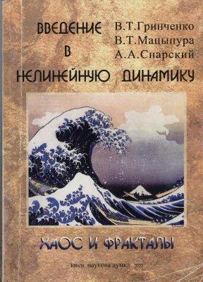 Гринченко В.Т., Мацыпура В.Т., Снарский А.А. Введение в нелинейную динамику. Хаос и фракталы