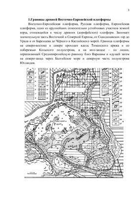 Контрольная работа по исторической геологии