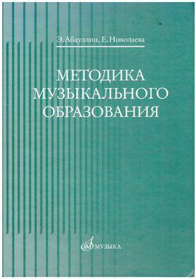 Абдуллин Э.Б., Николаева Е.В. Методика музыкального образования (часть 1)