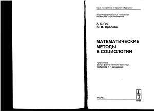 Гуц А.К., Фролова Ю.В. Математические методы в социологии