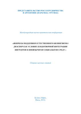 Кравцов Д.И. (ред.) Вопросы поддержки естественного билингвизма диаспор как условие плодотворной интеграции мигрантов в иноязычную социальную среду: Сборник научных статей