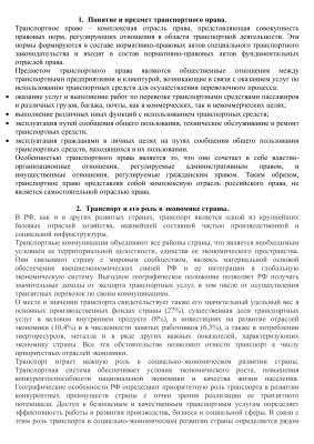 Ответы на экзаменационные вопросы (МГИУ)