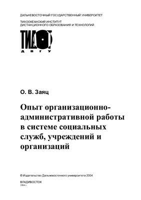 Заяц О.В. Опыт организационно-административной работы в системе социальных служб, учреждений и организаций