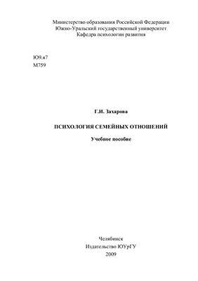 Захарова Г.И. Психология семейных отношений