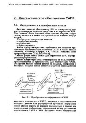 Митрофанов В.Г. и др. САПР в технологии машиностроения