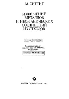 Ситтиг М. Извлечение металлов и неорганических соединений из отходов