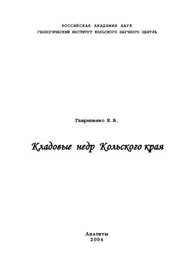 Гавриленко Б.В. Кладовые недр Кольского края