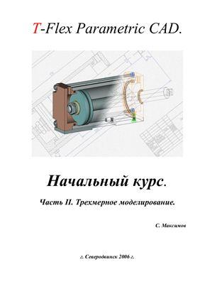 Максимов С. TFlex Начальный курс. Часть II