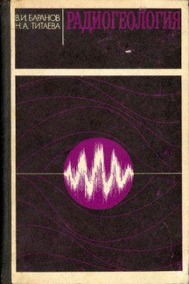 Баранов В.И., Титаева Н.А. Радиогеология