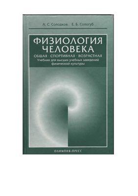 Солодков А. С, Сологуб Е.Б.Физиология человека. Общая. Спортивная. Возрастная