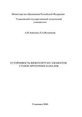 Анкилов А.В., Вельмисов П.А. Устойчивость вязкоупругих элементов стенок проточных каналов