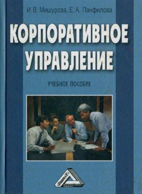 Мишурова И.В., Панфилова Е.А Корпоративное управление