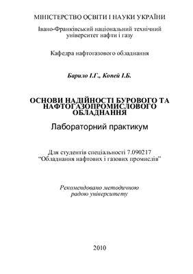 Барило І.Г., Копей І.Б. Основи надійності бурового та нафтогазопромислового обладнання