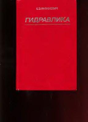 Рабинович Е.З. Гидравлика