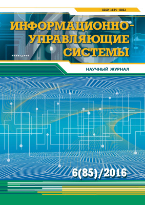 Информационно-управляющие системы 2016 №06