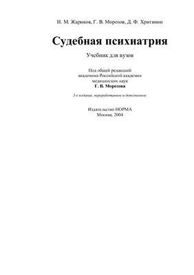 Жариков Н.М., Морозов Г.В., Хритинин Д.Ф. Судебная психиатрия