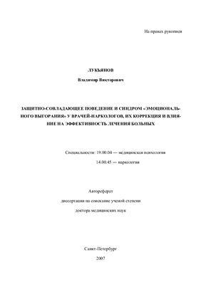 Лукьянов В.В. Защитно-совладающее поведение и синдром эмоционального выгорания у врачей-наркологов, их коррекция и влияние на эффективность лечения больных