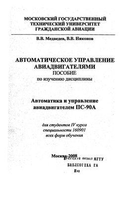 Медведев В.В., Никонов В.В. Автоматическое управление авиадвигателями