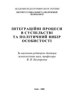 Казміренко В.П. (ред.) Інтеграційні процеси в суспільстві та політичний вибір особистості