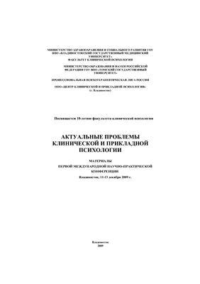 Кравцова Н.А., Кадырова Р.В. (ред.). Актуальные проблемы клинической и прикладной психологии